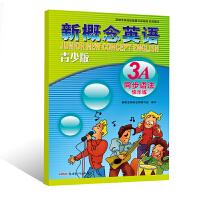 新概念英语青少版同步语法快乐练3A-授权正版新概念英语辅导书,同步提高,词汇、句型、语法练习尽在其中