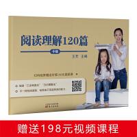 王芳大语文系列―阅读理解120篇(中级)