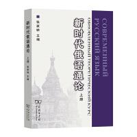 新时代俄语通论(上)