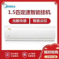 美的空调(Midea) 大1.5匹 冷暖 定频 3级能效 智能 家用空调挂机 挂壁式空调 KFR-35GW/WDAD3