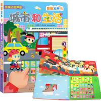 我身边的声音-城市和生活 乐乐趣童书 智力开发 3-6岁儿童早教全脑思维升级训练左脑右脑开发幼儿趣味思维儿童早教认知玩