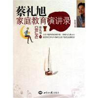 【二手书8成新】蔡礼旭家庭教育演讲录 蔡礼旭 世界知识出版社