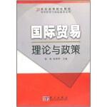 国际贸易理论与政策,张林 张荐华,科学出版社,9787030139559