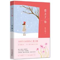爱上了你 张小娴 北京十月文艺出版社【新华书店 品质无忧】