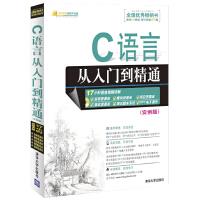 C语言从入门到精通(实例版)(附光盘1张)