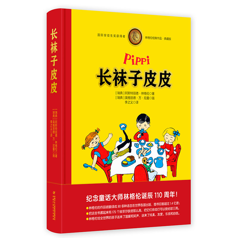 长袜子皮皮(全彩珍藏版) 林格伦的作品被翻译成90多种语言在全世界各国出版,图书印数超过1.4亿册; 把这些书摞到一起有175个埃菲尔铁塔那么高,把它们排成行可以绕地球三周;此书为纪念伟大的童话外婆诞辰110周年