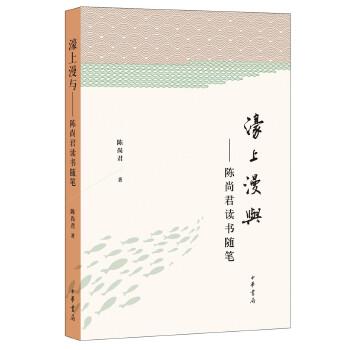 濠上漫与:陈尚君读书随笔(pdf+txt+epub+azw3+mobi电子书在线阅读下载)