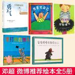 【邓超微博推 荐全套5册】我不敢说我怕被骂+是谁嗯嗯在我的头上+我喜欢自己+勇气+爱打嗝的斑马绘本3-6-8周岁幼儿园