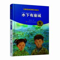 曹文轩纯美小说拼音版:水下有座城