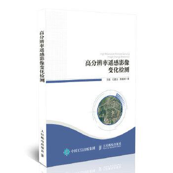 高分辨率遥感影像变化检测(pdf+txt+epub+azw3+mobi电子书在线阅读下载)