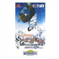 原装正版 CCTV5央视体育教学 一起滑单板(2DVD) 新版央视单板滑雪教程