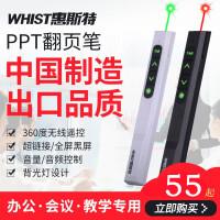 惠斯特 PPT翻页笔电子教鞭器遥控绿光指示演讲笔红外线激光投影笔
