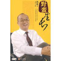 【二手书8成新】野蛮生长(冯仑 冯仑 中信出版社