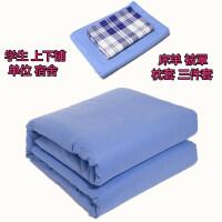 纯蓝被套床单学生单位宿舍军训湖蓝色全棉单人被罩三件套纯色v-yn定制 靠蓝色系列