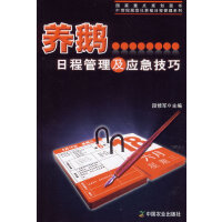 养鹅日程管理及应急技巧(21世纪规范化养殖日程管理系列),段修军,中国农业出版社,9787109177031