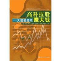 高科技股赚大钱:大猩猩游戏 [美] 高夫・摩尔 等 中国人民大学出版社 9787300035413