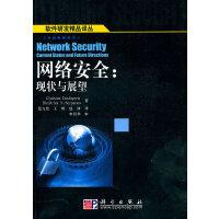 网络安全:现状与展望