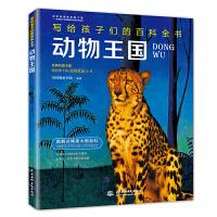 动物王国(写给孩子们的百科全书)