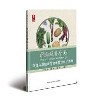植物医生手记―阳台与庭院蔬菜健康管理技术集锦