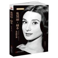做奥黛丽赫本那样的女人像赫本一样优雅从容做自己提升情商培养优雅女人气质做更好的自己女性影星人物传奇传记正版书籍xsl