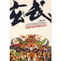 【二手书8成新】玄武 凸凹 江苏文艺出版社