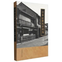 【XSM】日本京都民居建筑 张彪 文化艺术出版社9787503957710