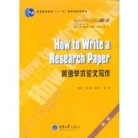 英语学术论文写作(第3版)