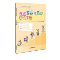 英语知识与能力评价手册三年级第二学期