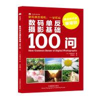 正版 数码单反摄影基础100问[日]冈�牒托� 著贾勃阳 译中国摄影出版社