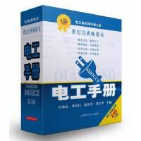 电工手册(第五版)