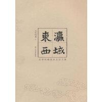 东瀛西域-百桥明穗美术史论文集