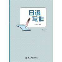 日语写作(第三版)