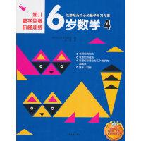 幼儿数学思维阶梯训练 6岁数学 4