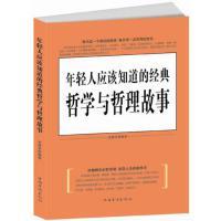 【原版现货二手9成新】年轻人应该知道的经典哲学与哲理故事 北极星著 中国华侨出版社 9787511324283