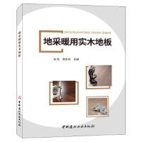 地采暖用实木地板 张凯,黄安民 中国建材工业出版社 9787516021460