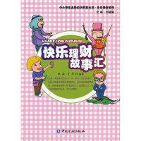 快乐理财故事汇 林荣,王萍著 中国金融出版社 9787504962027 新华书店 品质保障