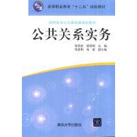 公共关系实务(高职高专公共基础课规划教材)