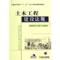 【正版二手书9成新左右】土木工程建设法规 喻岩 机械工业出版社