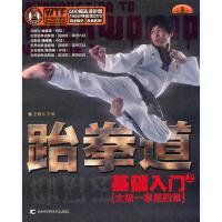 【正版二手书9成新左右】跆拳道基础入门(上 正搏会 吉林科学技术出版社