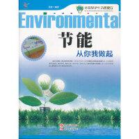 【旧书二手书9成新】环境保护生活伴我行――节能从你我做起 吴波著 9787514309577 现代出版社