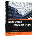 Python基础教程精通Python爬虫框架Scrapy python3 scrapy教程Scrapy入门 数据抓取软