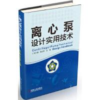 离心泵设计实用技术 牟介刚,李必祥 机械工业出版社 9787111502739 新华书店 正版保障
