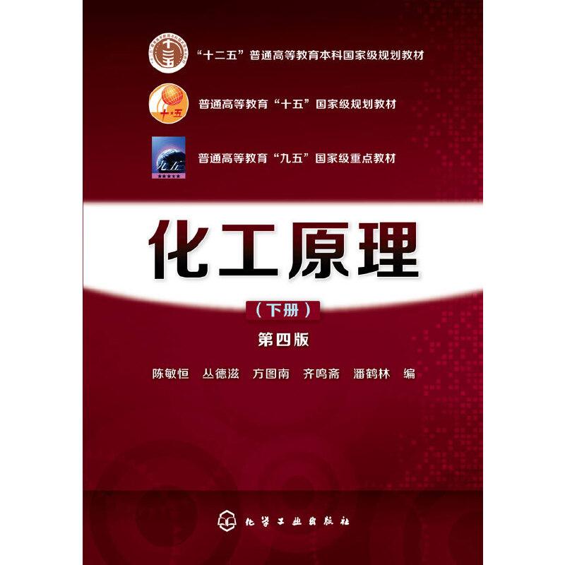 化工原理(陈敏恒)(下册)(第四版)