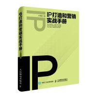 IP打造和营销实战手册