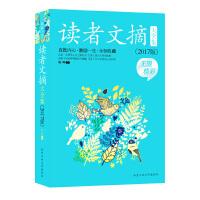 读者文摘大全集(2017版)