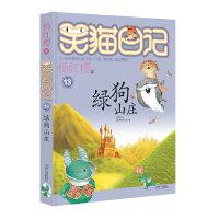 笑猫日记―绿狗山庄