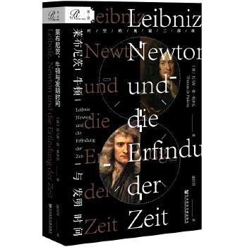 莱布尼茨、牛顿与发明时间(pdf+txt+epub+azw3+mobi电子书在线阅读下载)