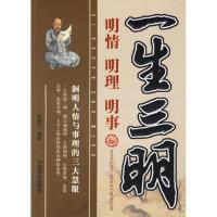 【二手书8成新】一生三明明情、明理、明事 长辰子 中国致公出版社