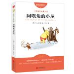 小熊维尼故事全集 阿噗角的小屋 维尼熊诞生90周年纪念版!9787550244610北京联合出版公司