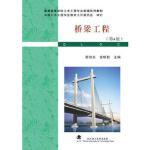 桥梁工程(第4版),邵旭东 金晓勤,武汉理工大学出版社,9787562952039
